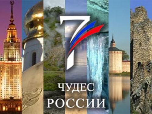 7 Чудес России – итоги….
